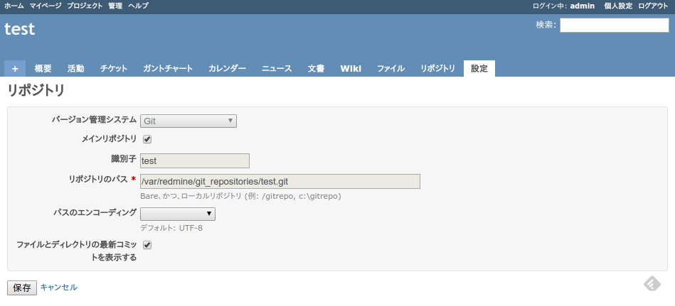 redmine-project-repository.png