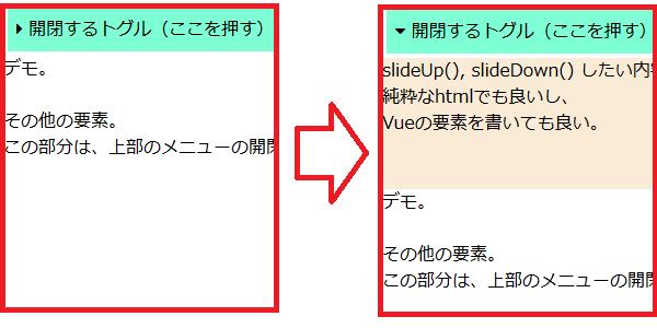 Vue jsでjQueryの slideDown()とslideUp() 相当を行う方法 - Qiita