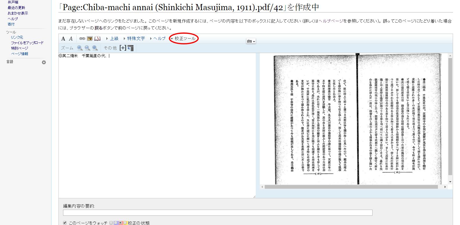 「Page Chiba machi annai  Shinkichi Masujima  1911 .pdf 42」を作成中   Wikisource.png