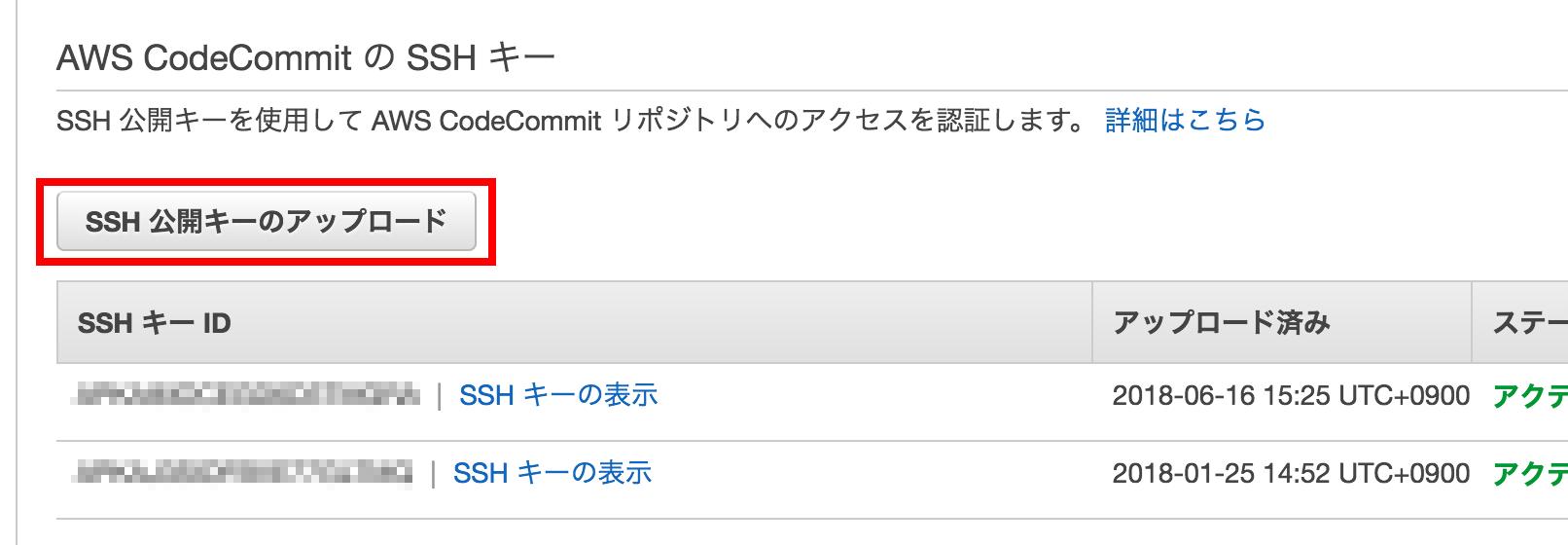 05_IAMにて作成したSSHキーを登録.png