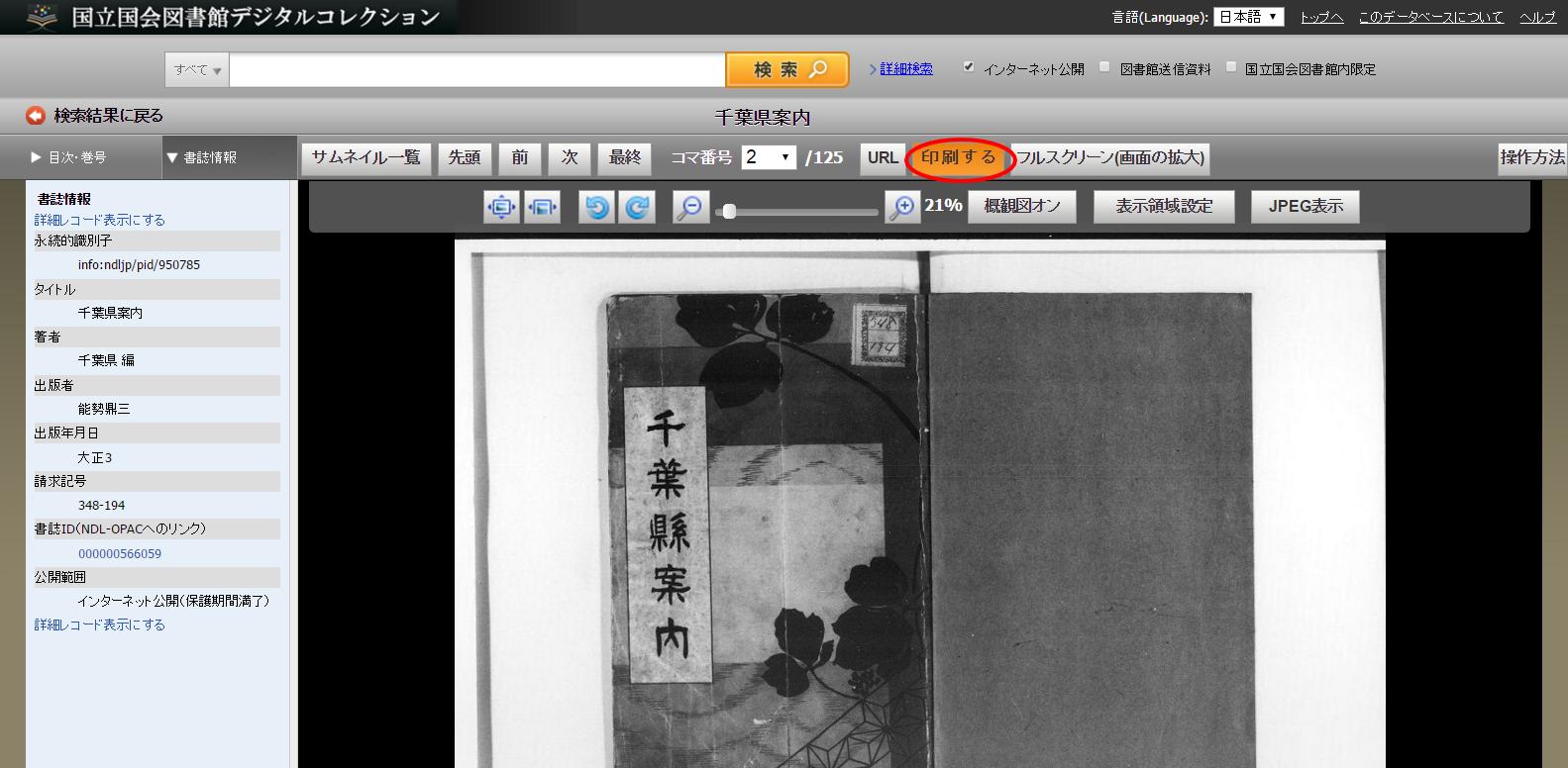 国立国会図書館デジタルコレクション   千葉県案内2.png