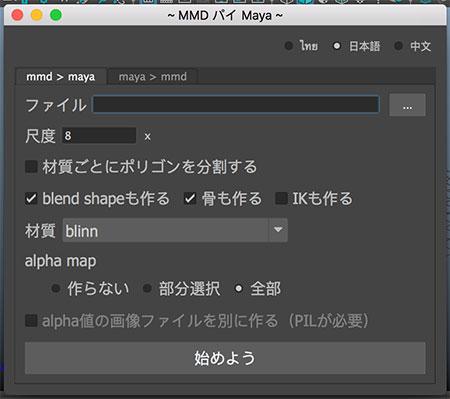 mmd > maya