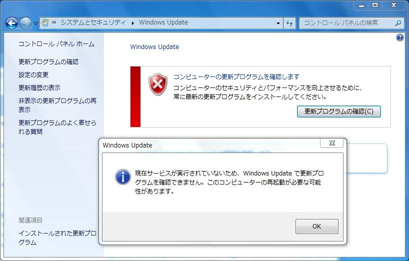 Windows 7のWindows Updateが失敗する場合の対策(2017年12月版) - Qiita