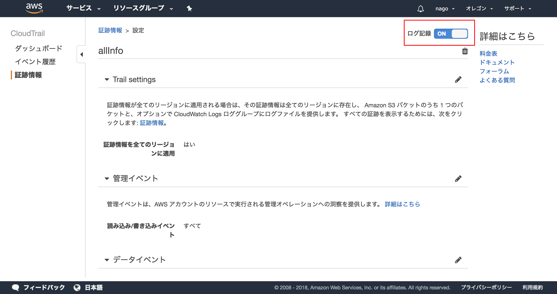 CloudTrail Management Console (5).png