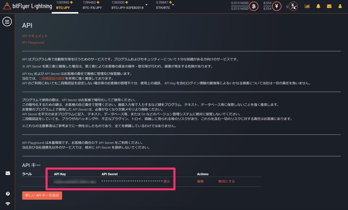 bitFlyer_Lightning_API.png