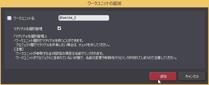 ワークユニットの初期設定.jpg