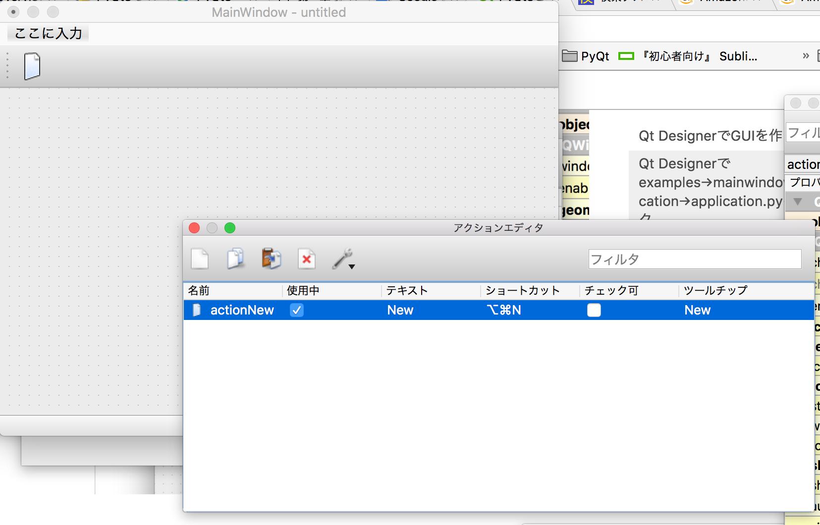 PyQt5とpython3によるGUIプログラミング[6] - Qiita