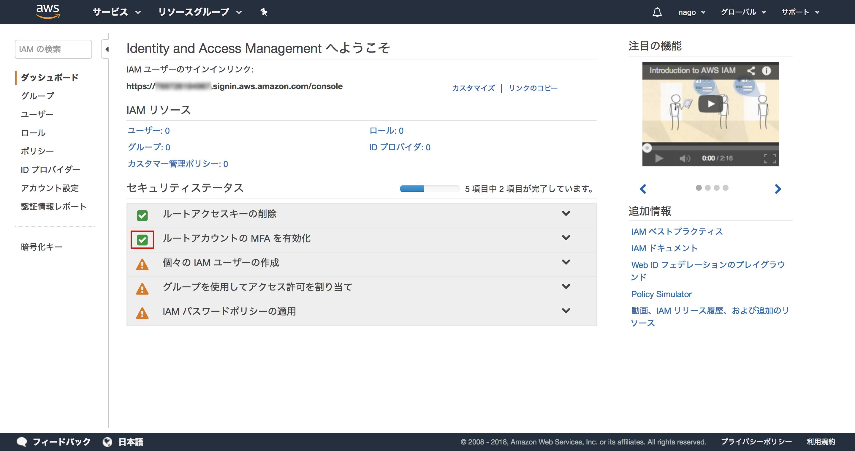 IAM Management Console (7).png