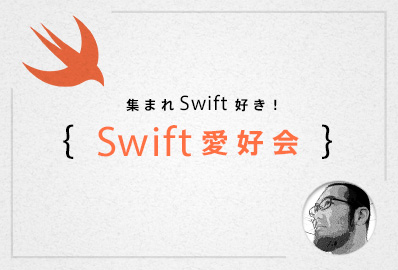 swift愛好会.png