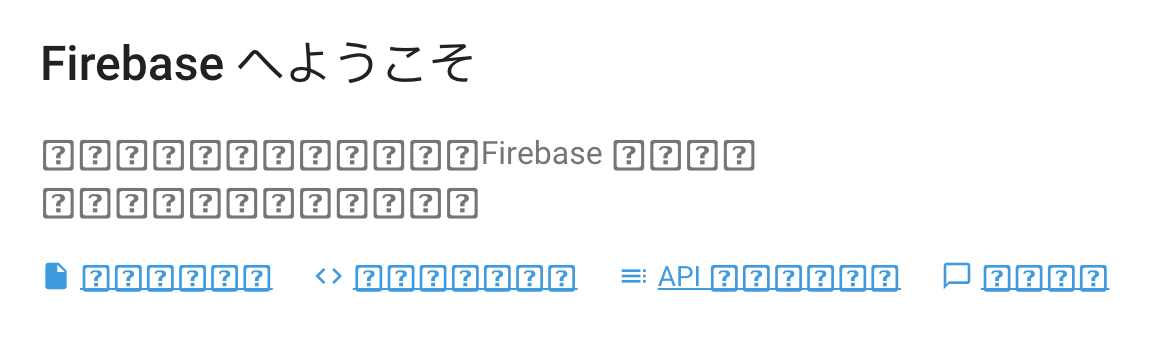 welcome-firabase.png