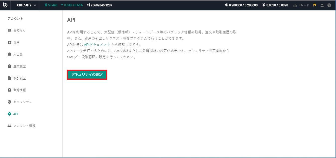 bitbank_api_menu_init.JPG