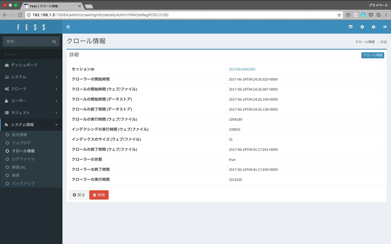 5_Fess管理者_システム情報_クロール情報_2.png
