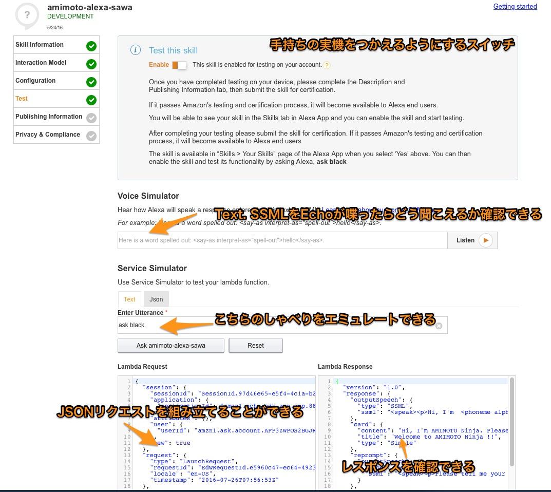 Amazon_Apps___Services_Developer_Portal_と_「Alexa_Skills_Kit_の勘所」を編集_-_Qiita.jpg