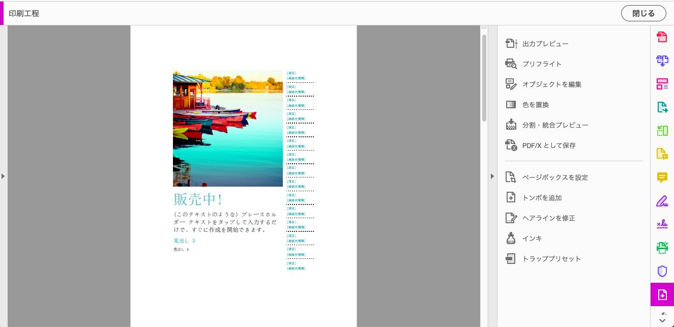 a3の右側だけを印刷 pdf