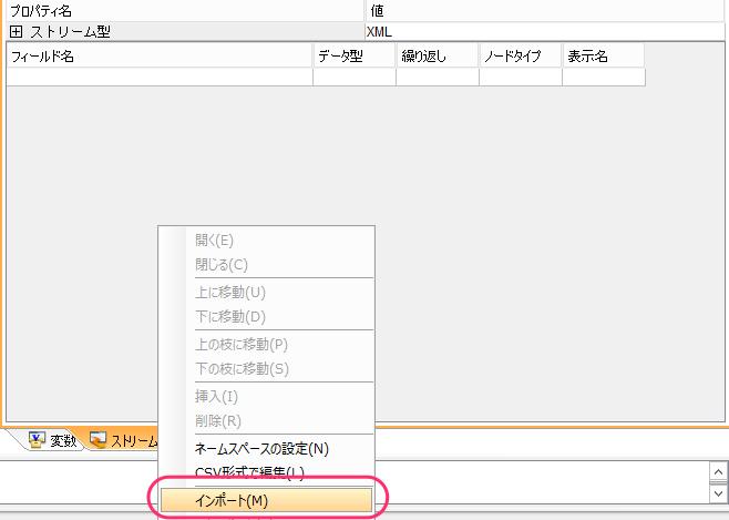 XMLインポート01.png
