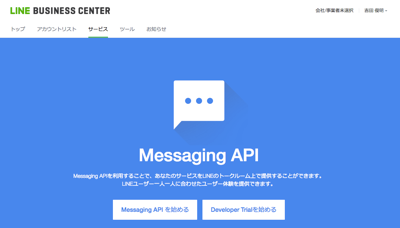 Messaging_APIのご紹介___LINE_Business_Center.png