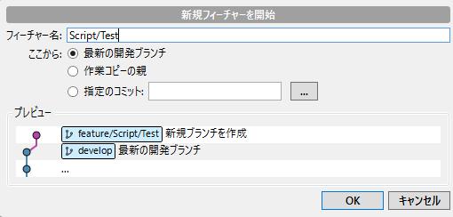 GitFlowSourcetree2.PNG