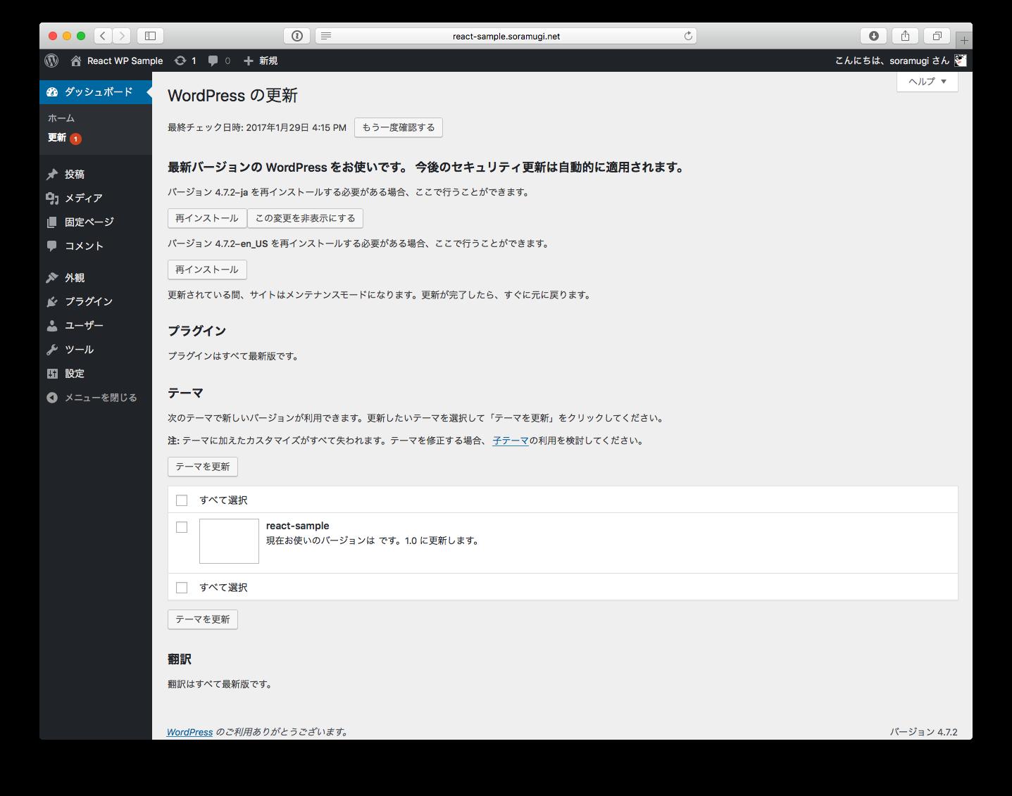 スクリーンショット 2017-01-29 16.16.09.png