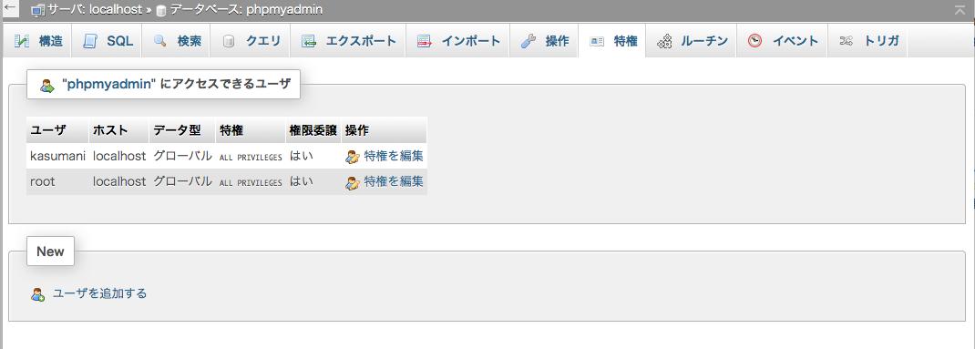 特権画面.png