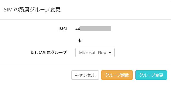 soracom_msflow017.png