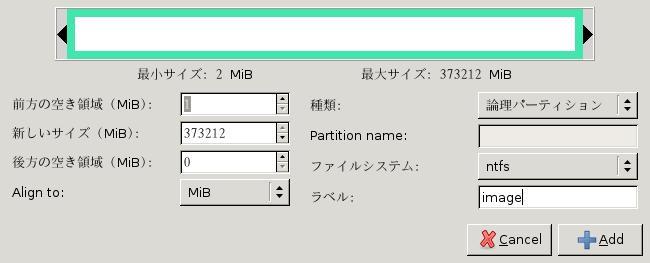 NTFSパーティションを切る