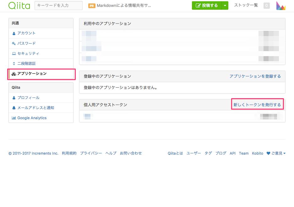 アプリケーション_-_Qiita_🔊.png