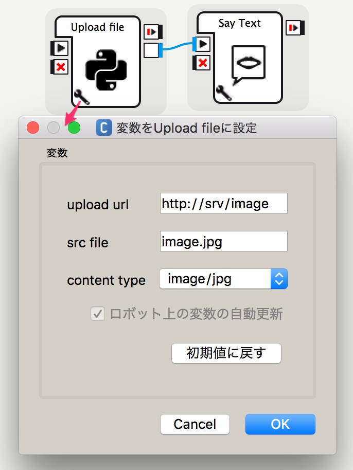 変数をUpload_fileに設定_と_Untitled_-_Choregraphe.jpg