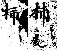 色葉字類抄.png