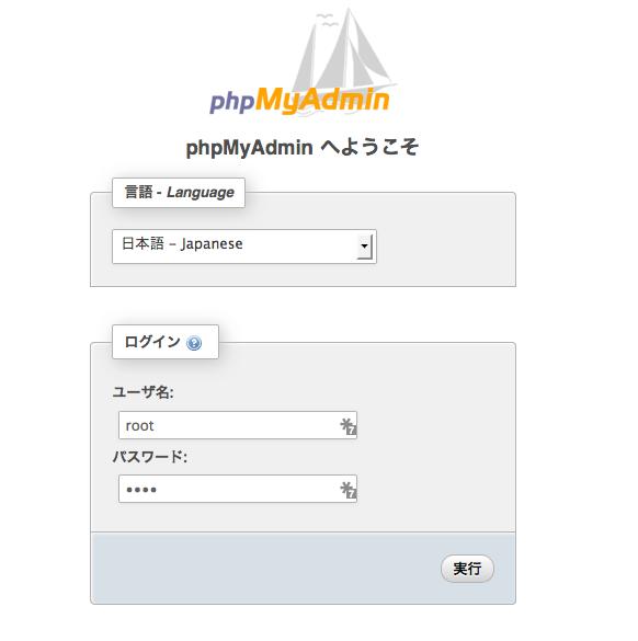 phpMyAdminログイン画面.png