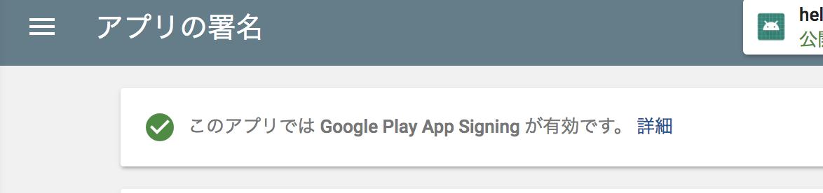 WIP]怖くないAppBundle:AppBundleでのGoogle Play自動