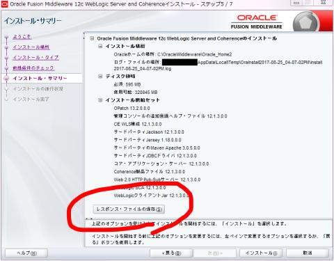1.4. AP Serverライセンス:WebLogic SE(2015年11月以降にご利用開始の場合) : Enterprise Cloud  Knowledge CenterECL1.0 サービス機能説明書 【日本ローカル ...