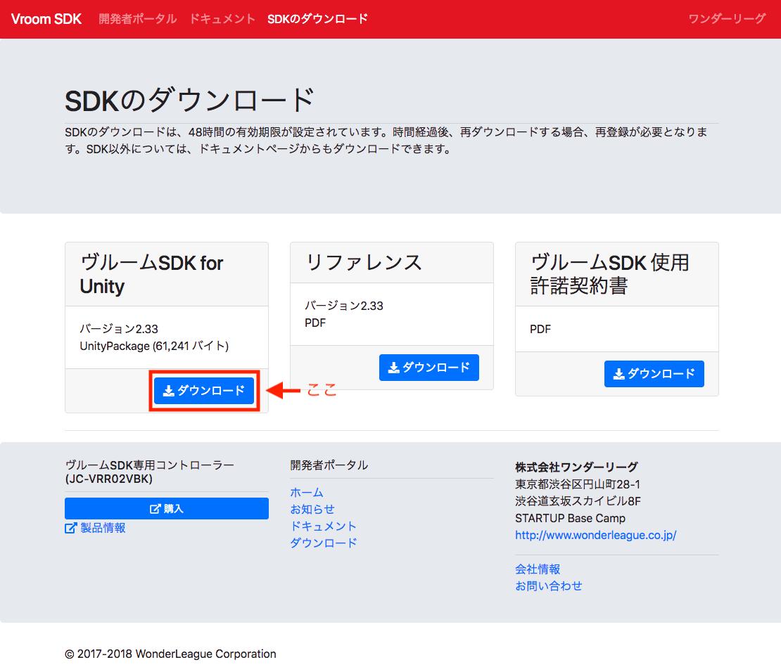 SDKのダウンロード.png