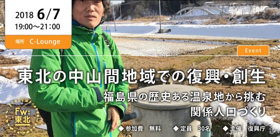 [Fw:東北weekly vol.3] 東北の中山間地域の復興創生 福島県の歴史ある温泉地から挑む関係人口づくり