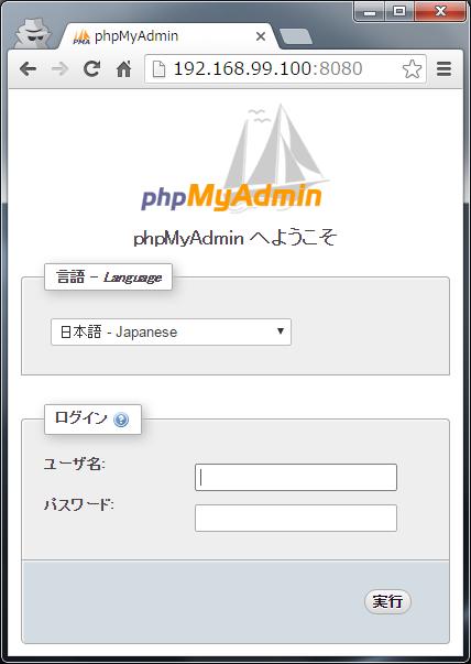 160328 phpMyAdmin small.png