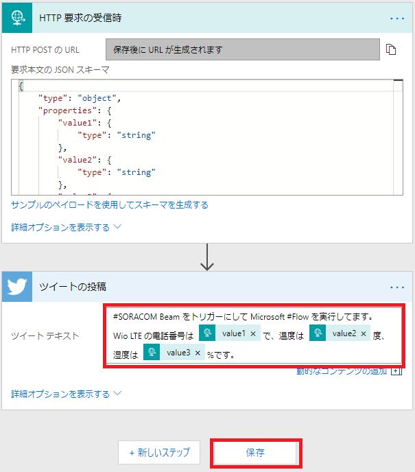 soracom_msflow013.png
