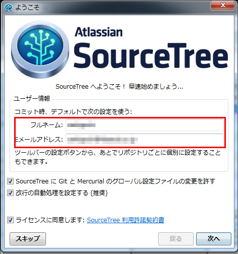 コミットユーザ名とメールアドレスを設定