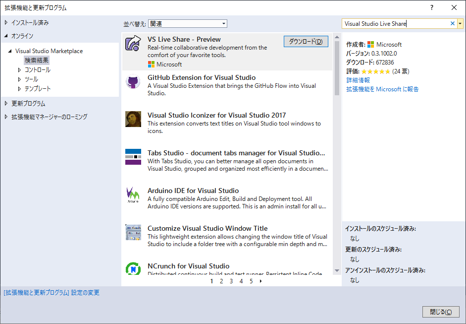 Visual Studio Live Shareのススメ - Qiita