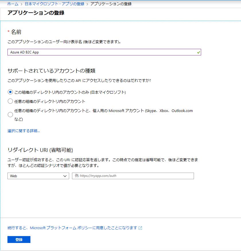 基礎から分かる Azure AD B2C - Qiita