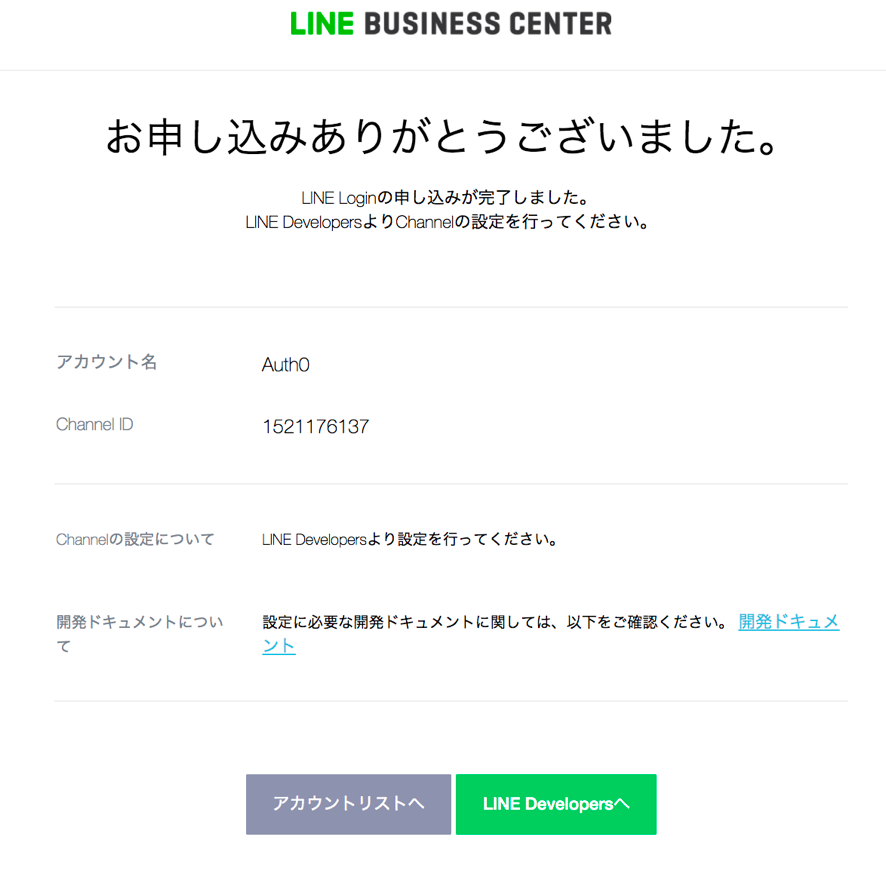 LINE_Business.png