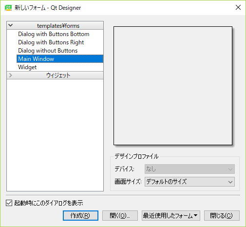 QtDesigner_newform.png