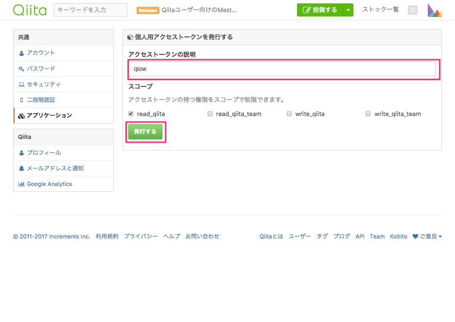 個人用アクセストークンを発行する_-_Qiita_🔊.png