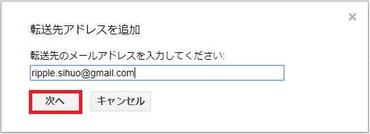 gmail_forward_setting_address.JPG