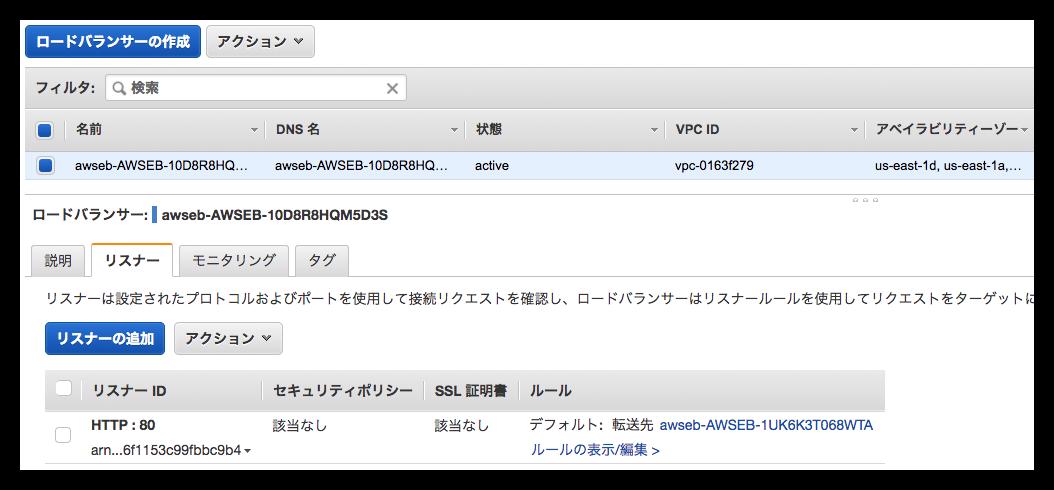 EC2_Management_Console4.png