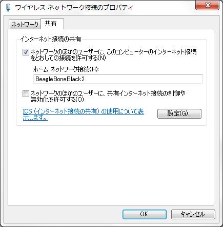 BeagleBone Blackのファームウェアを入れ直す - Part5: SDカード