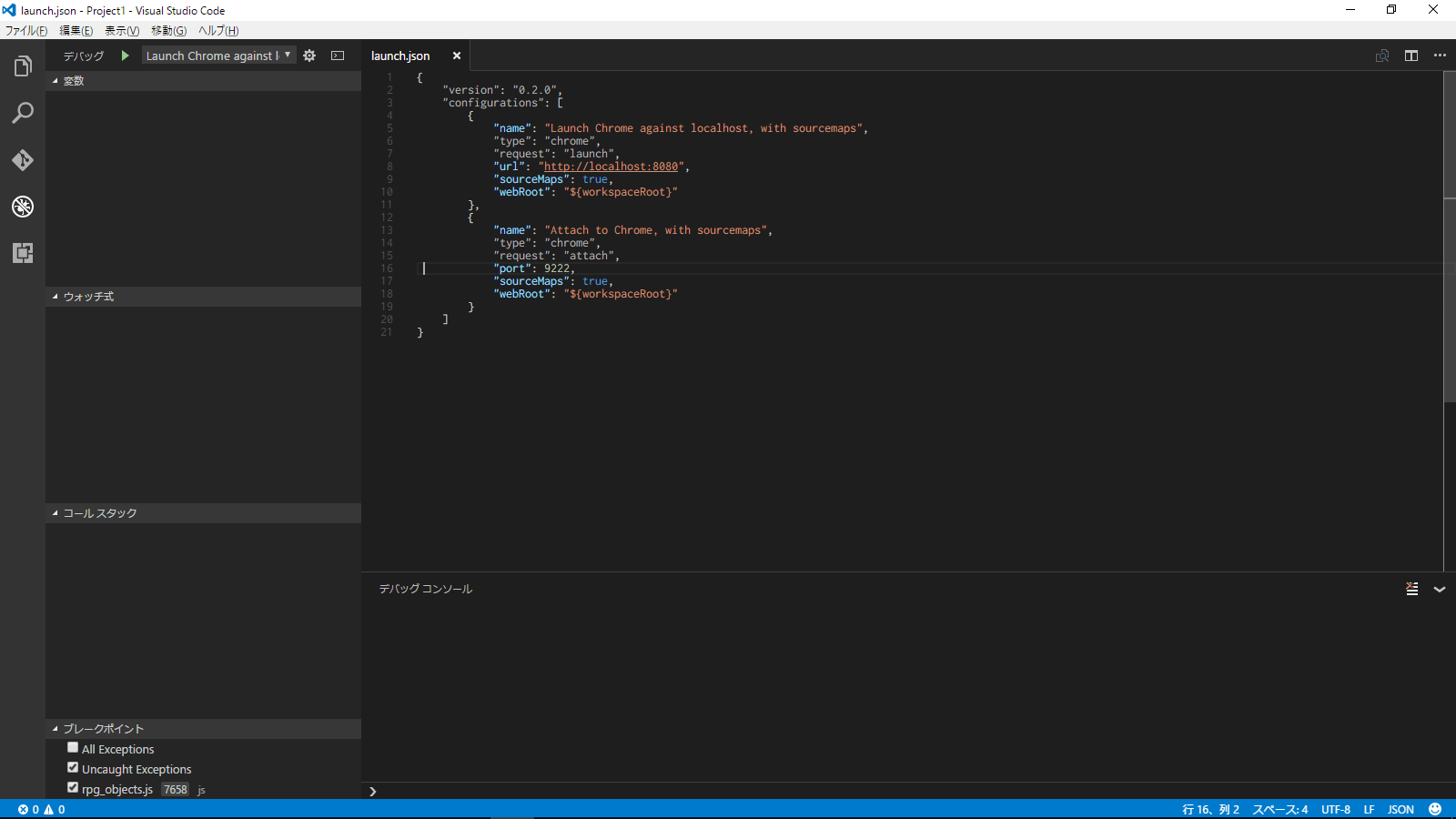 16_launch_jsonの書き換え.png