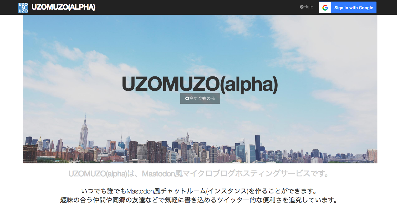 uzomuzo_top.png