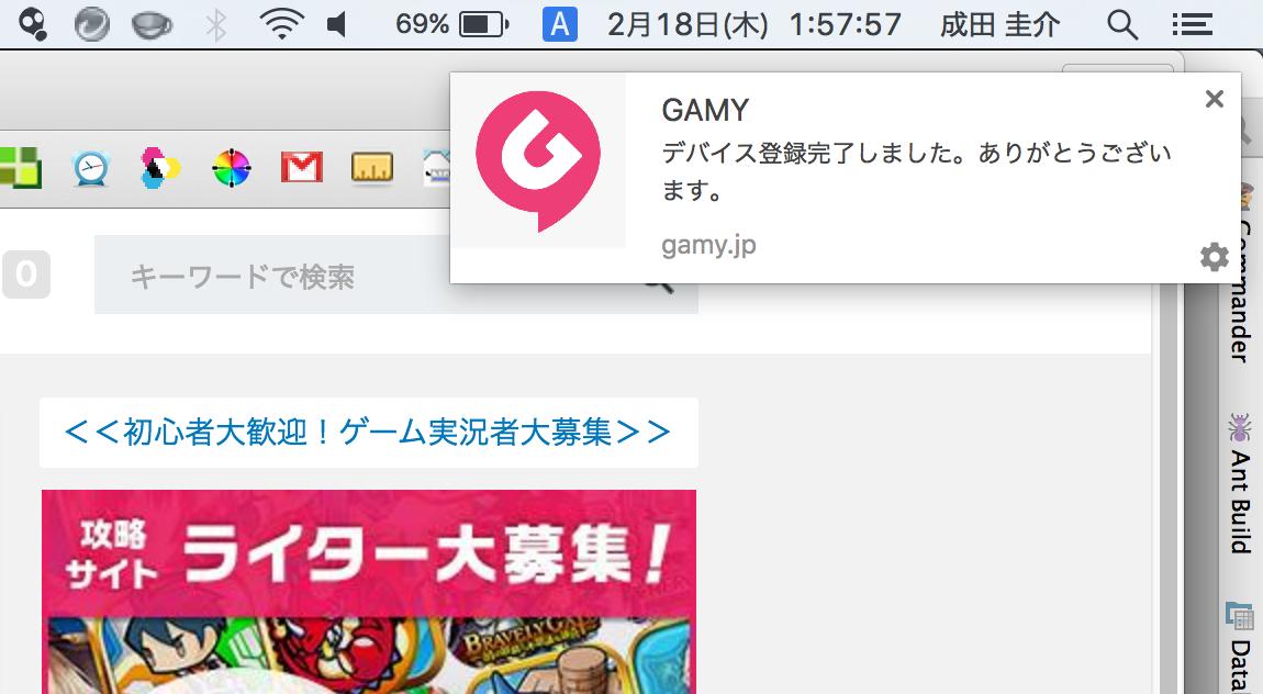 ブラウザプッシュ通知とユーザー個別に内容を送信する実装方法 in gamy