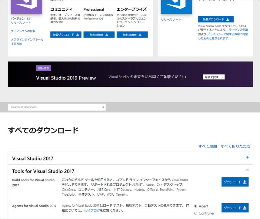 WindowsのC++ビルド環境を作る~Build Tools for Visual Studio