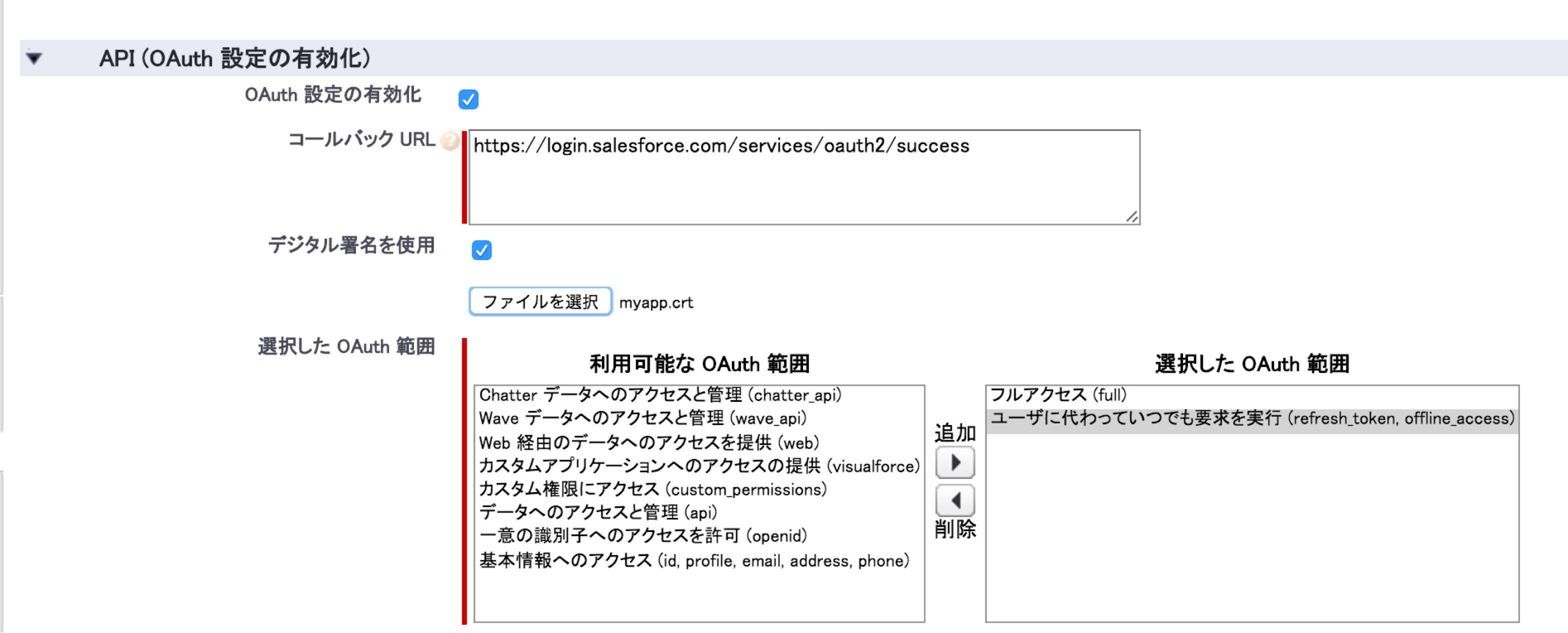 接続アプリケーション ~ Salesforce - Developer Edition.jpg
