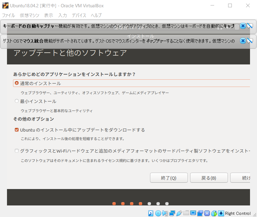 ubuntu5.PNG